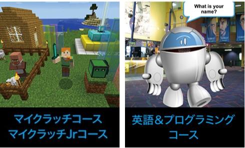 D-SCHOOLオンラインに追加された「マイクラッチコース」と「ロボットプログラミングコース」