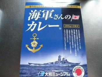 海軍カレー1
