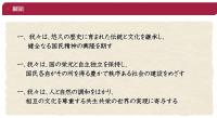 日本会議 綱領