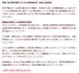 NHKニュース森友問題