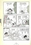 創価学会(公明党)マンガ