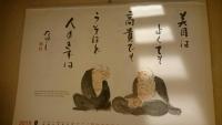 番丁庵カレンダー