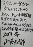 太郎さん手紙