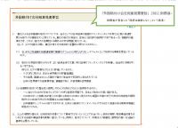「外国格付け会社宛意見書要旨」2002.財務省