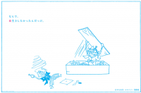 宝島社広告