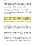 三重県特別支援教育推進基本計画 平成27年3月 三重県教育委員会