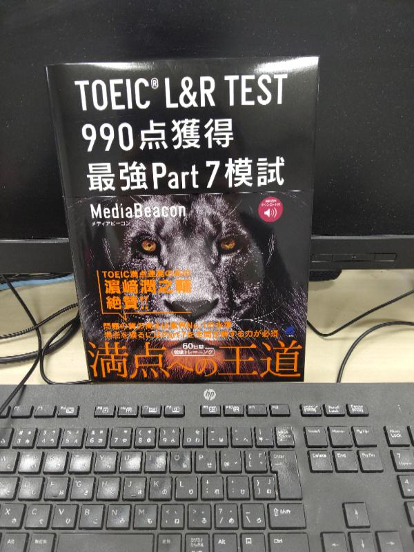 ライオン模試