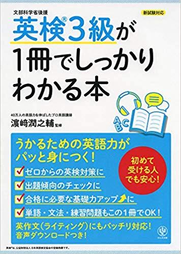 英検3級が1冊でわかる本