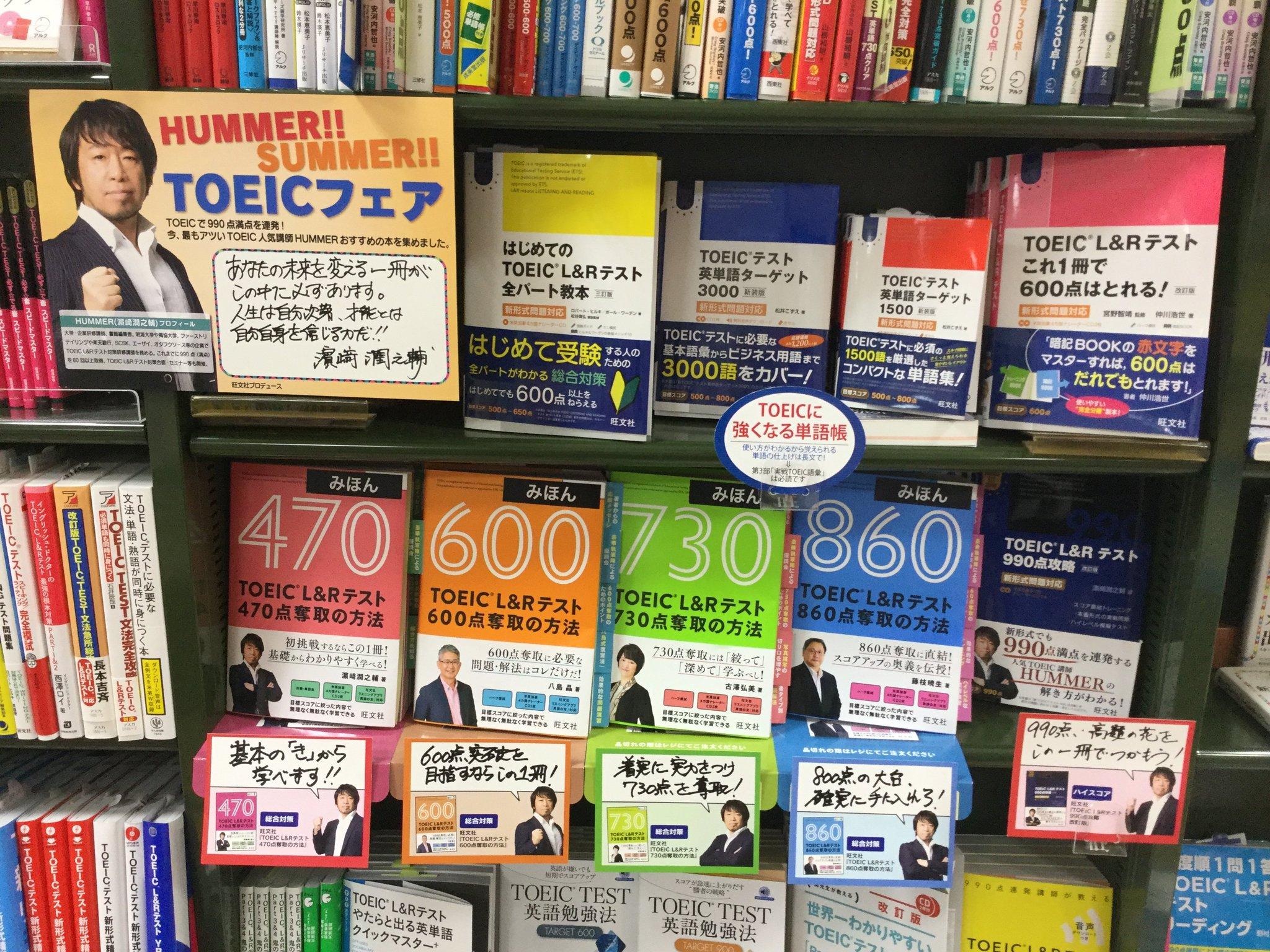 くまざわ書店錦糸町店