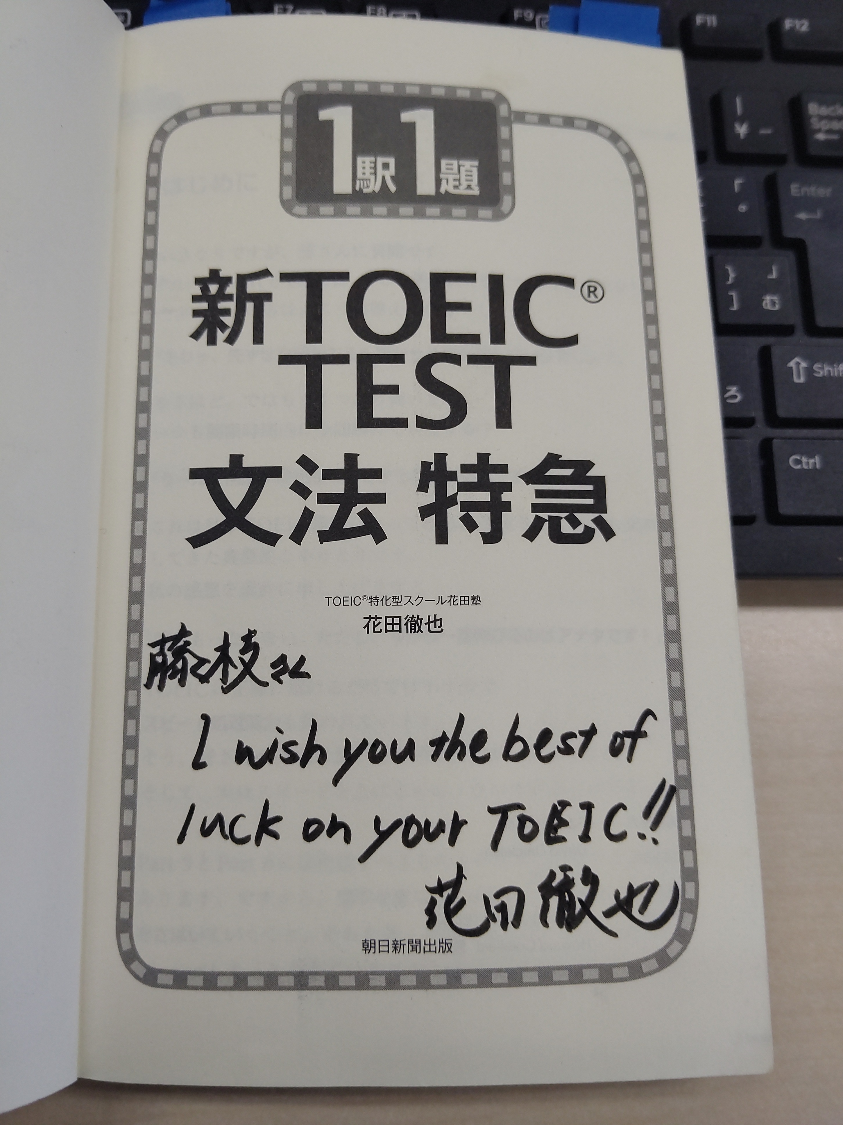 花田先生のサイン