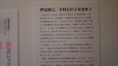 仙台真田家のお宝5