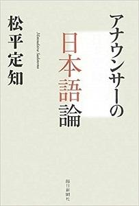 アナウンサーの日本語論_