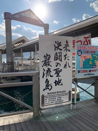 決闘の聖地巌流島