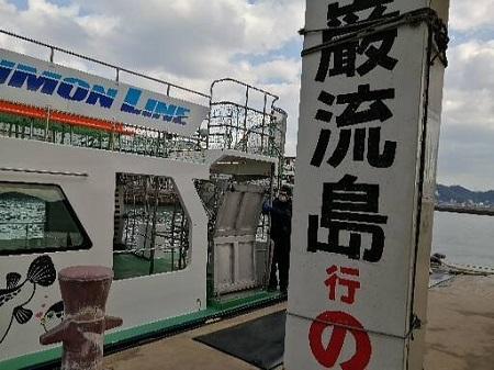 巌流島行き船