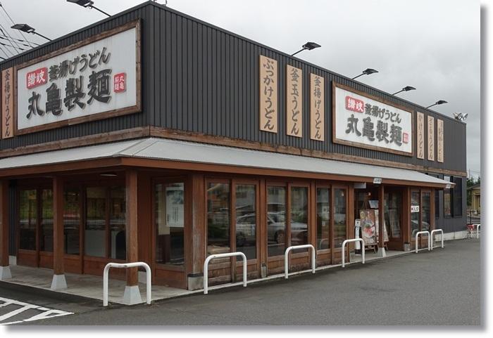 丸亀製麺DSC00021