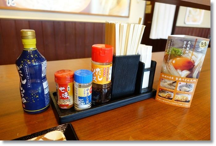 丸亀製麺DSC00027