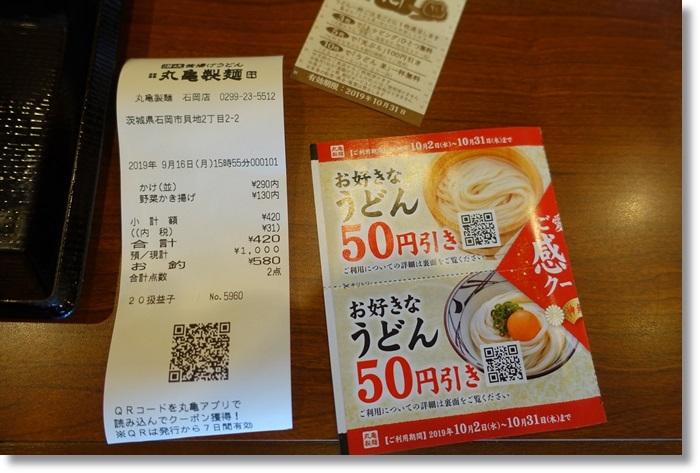 丸亀製麺DSC00026