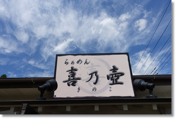 喜乃壺 DSC00055