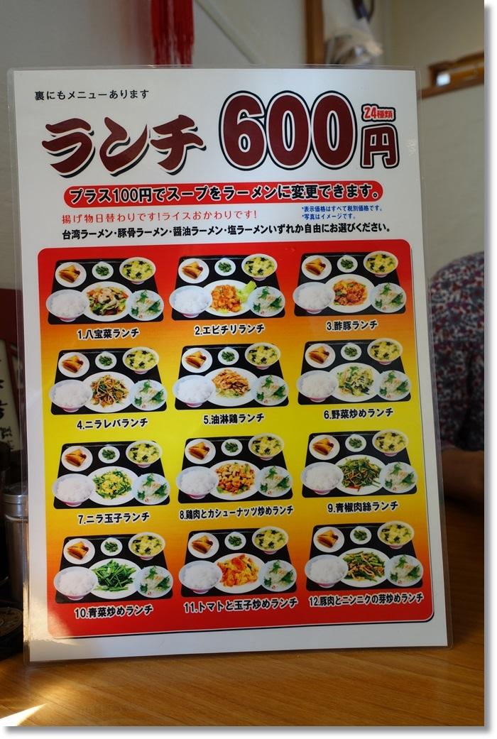 台湾料理味可和DSC00065