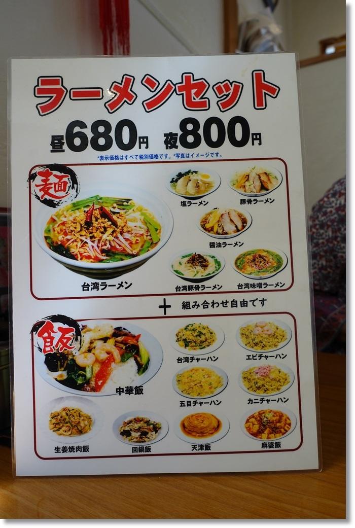 台湾料理味可和DSC00066