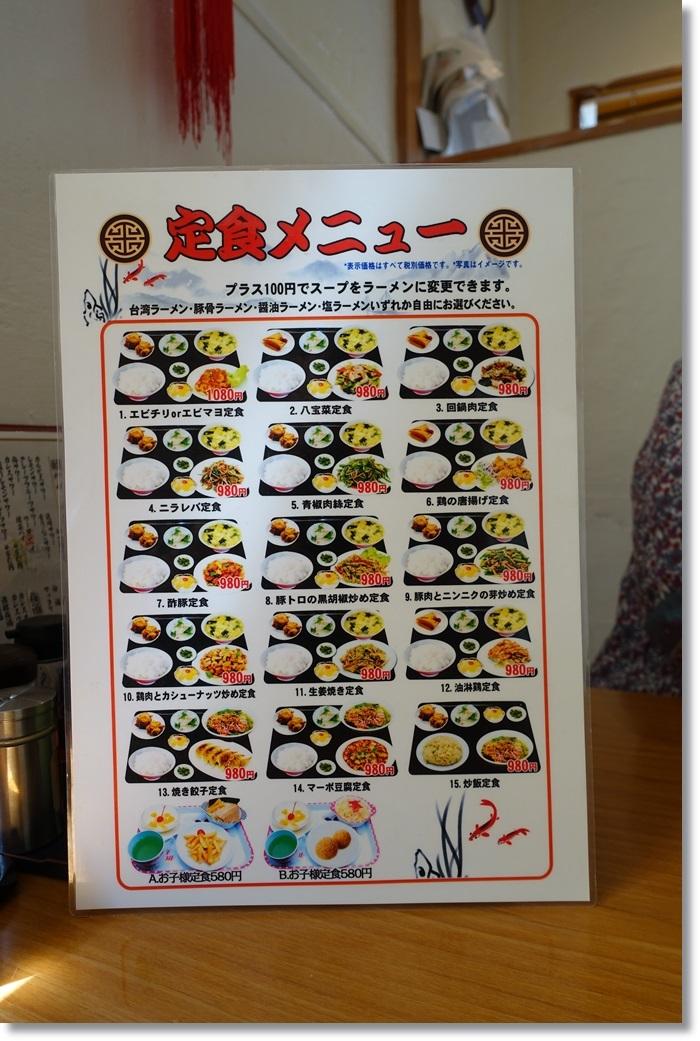 台湾料理味可和DSC00067
