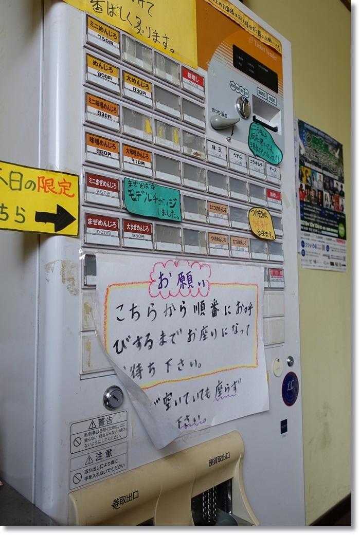 めんじろDSC00085