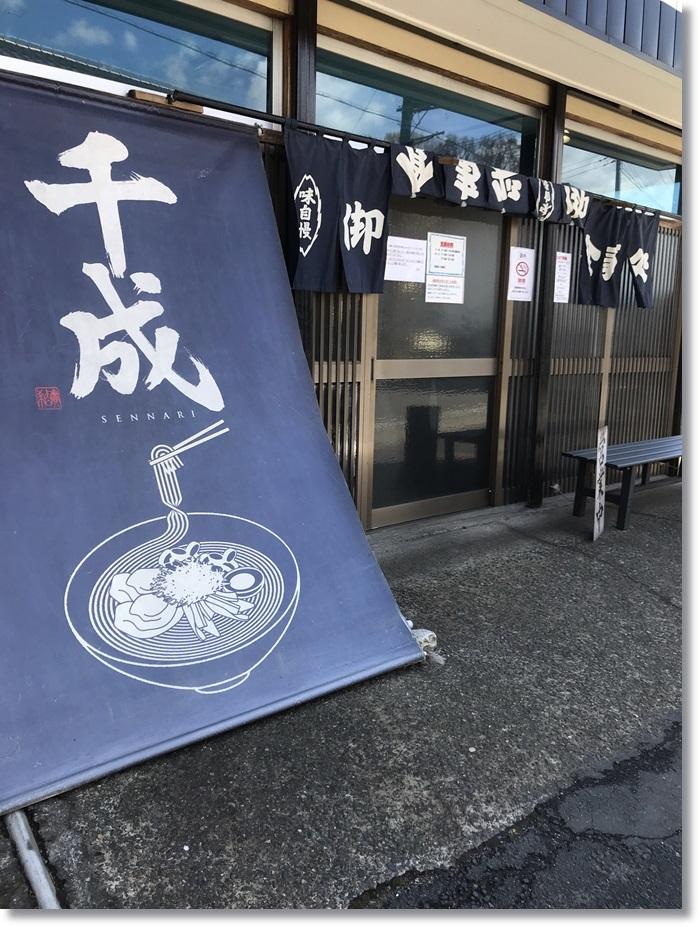 麺や千成IMG_1320 (2)