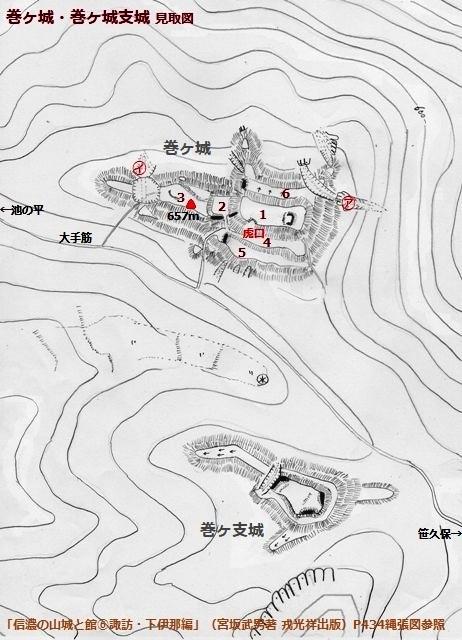 巻ヶ城見取図①