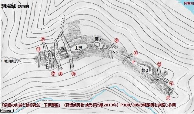 駒場城見取図①