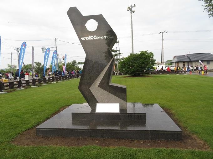 マラソンの碑