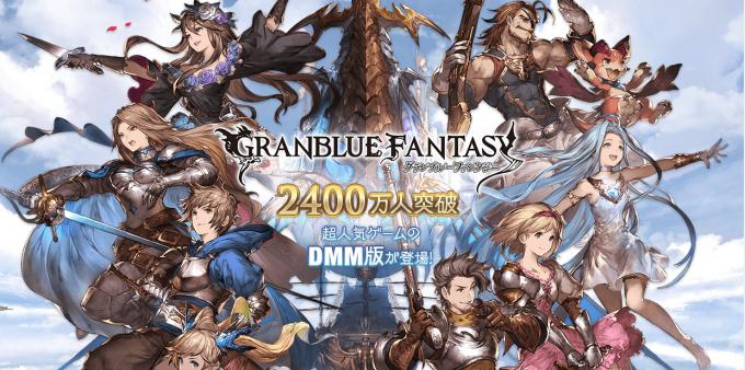 GRANBLUE_FANTASY_-_DMMオンラインゲーム