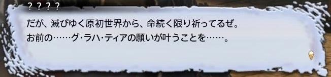 Namo_Minnesinger_2019_07_02_01_32_51.jpg