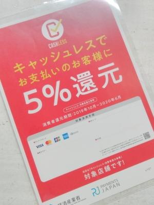 5%還元ポスター