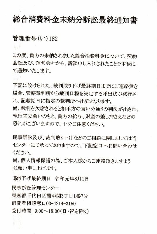 20190730詐欺葉書 (538x800)