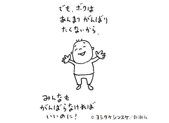 ヨシタケ03