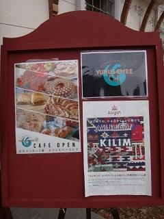 トルコ文化センター入り口ポスター