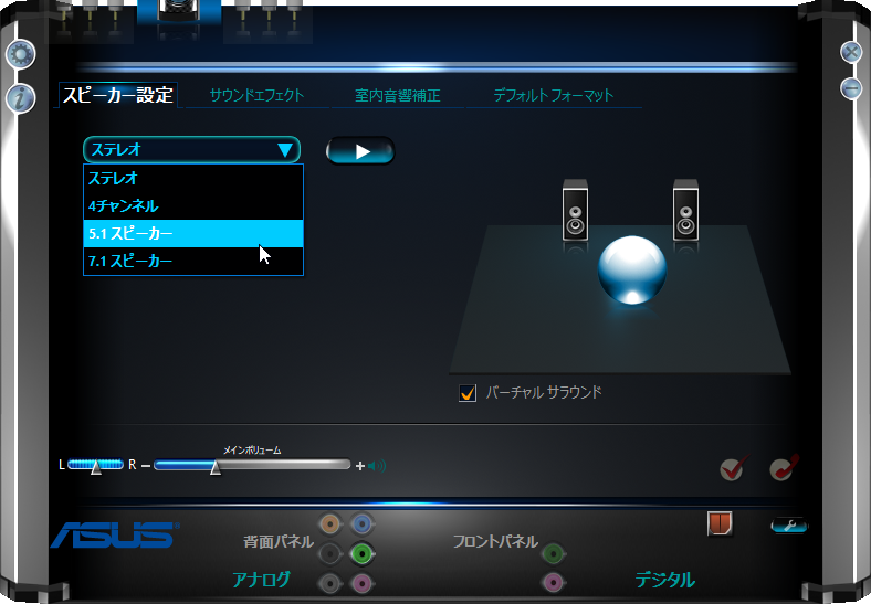 Realtek HD オーディオマネージャ_2019-7-27_No-05