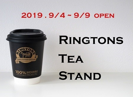 20190801cup1