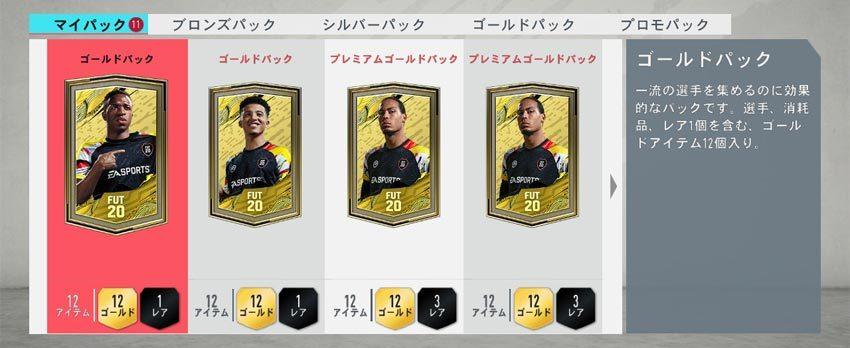 スイッチ版 FIFA20 Legacy Edition