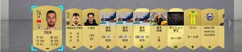 スイッチ版 FIFA20 Legacy Edition パック開封