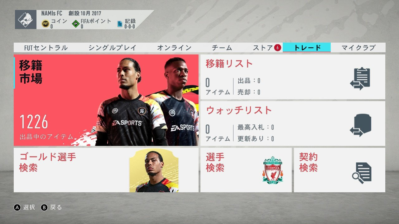 FIFA 20 Legacy Edition Nintendo Switch スイッチ