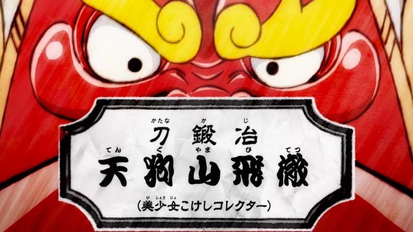 ワンピース アニメ 天狗山飛徹