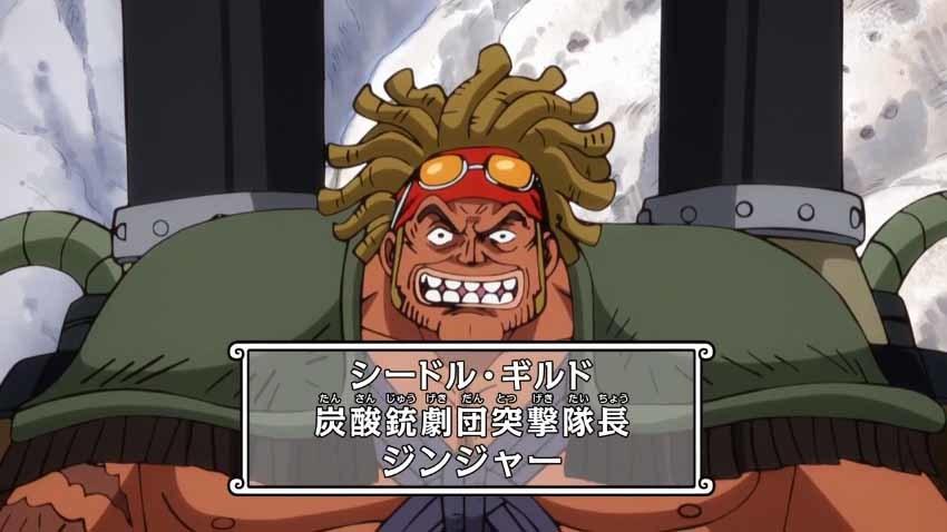 ワンピース アニメ ジンジャー