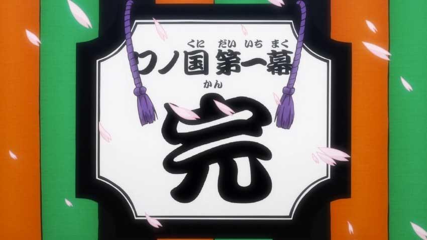 ワンピース アニメ ワノ国 第一幕 完