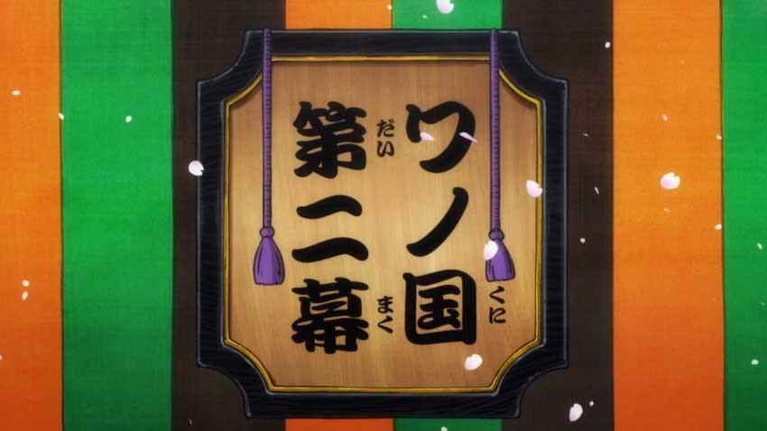 ワンピース アニメ ワノ国第二幕