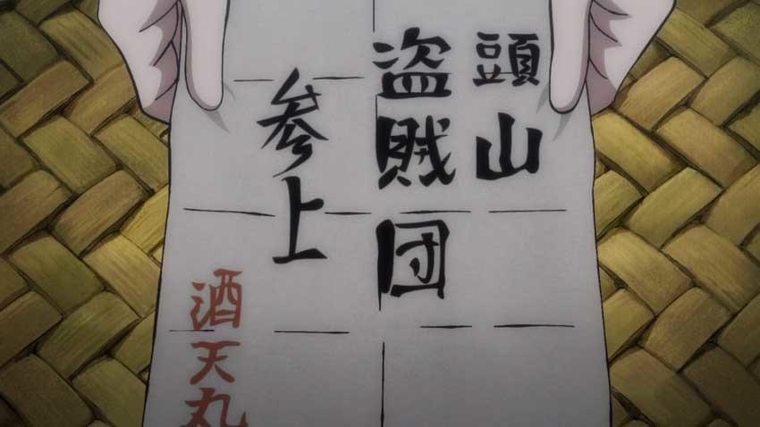 ワンピース アニメ 頭山盗賊団参上