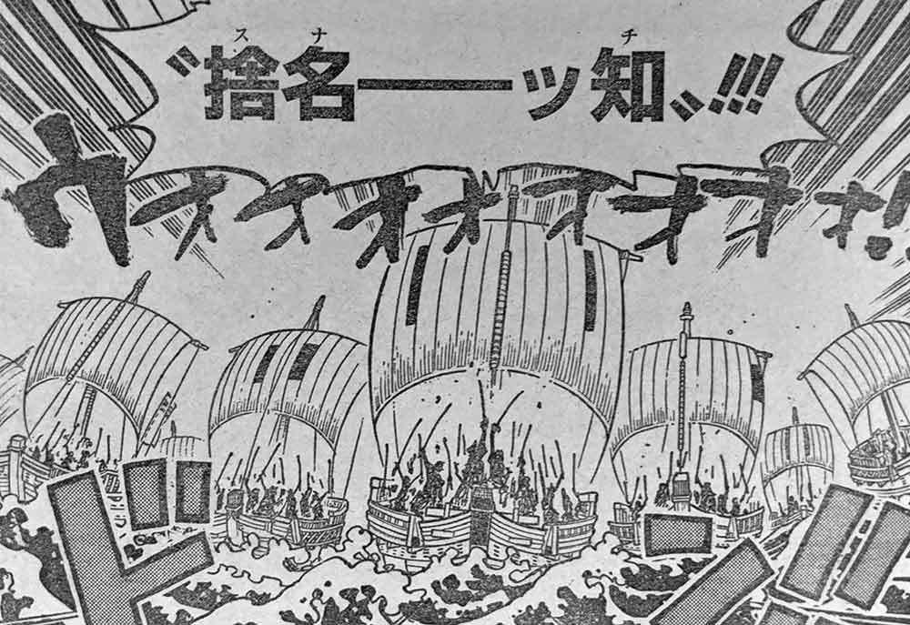 ワンピース 捨名-ッ知 スナッチ