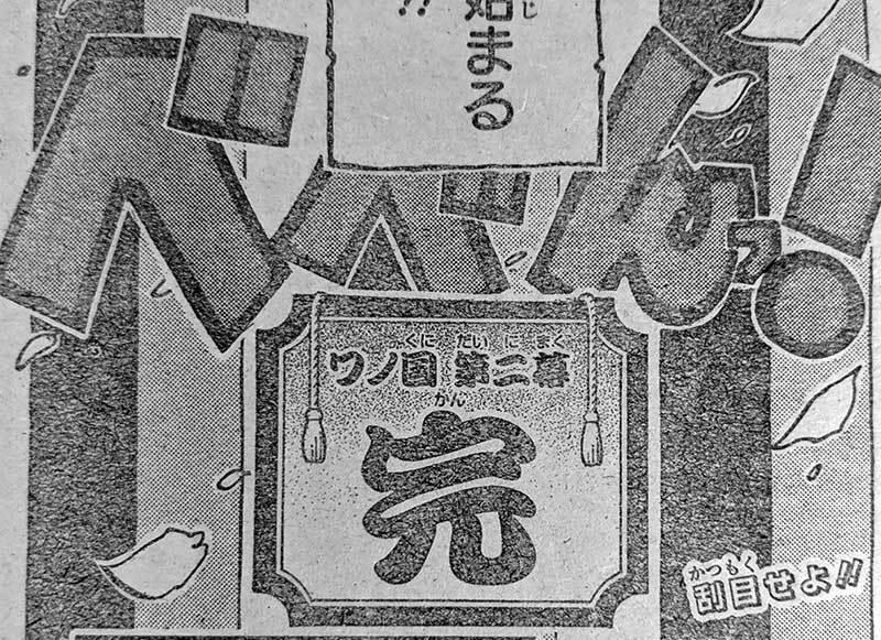 ワンピース ワノ国 第二幕完