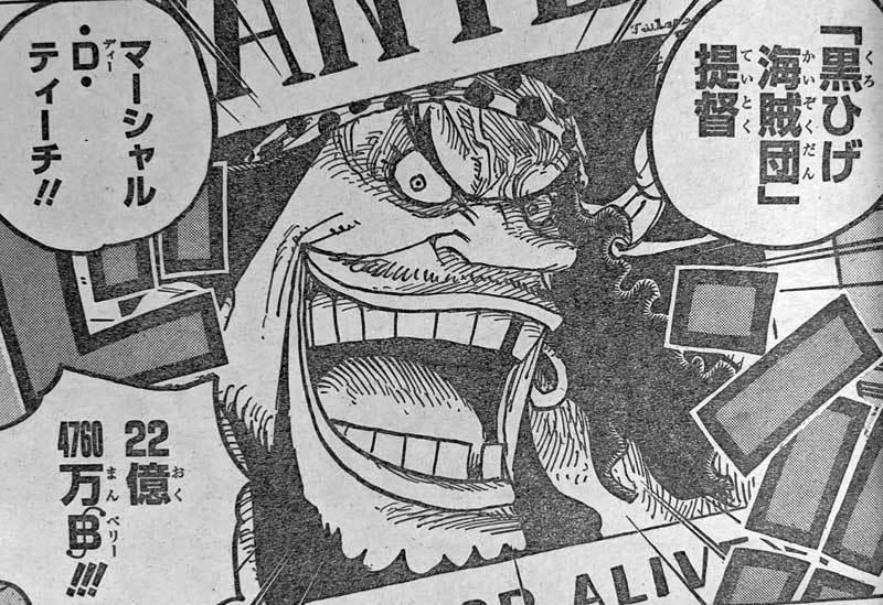ワンピース 黒ひげ マーシャル・D・ティーチ 22億4760万ベリー 懸賞金