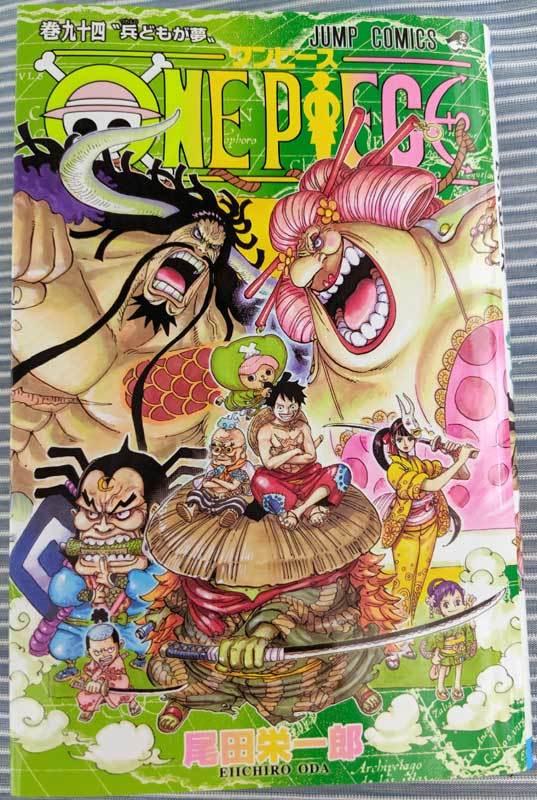 ワンピース コミック 巻九十四
